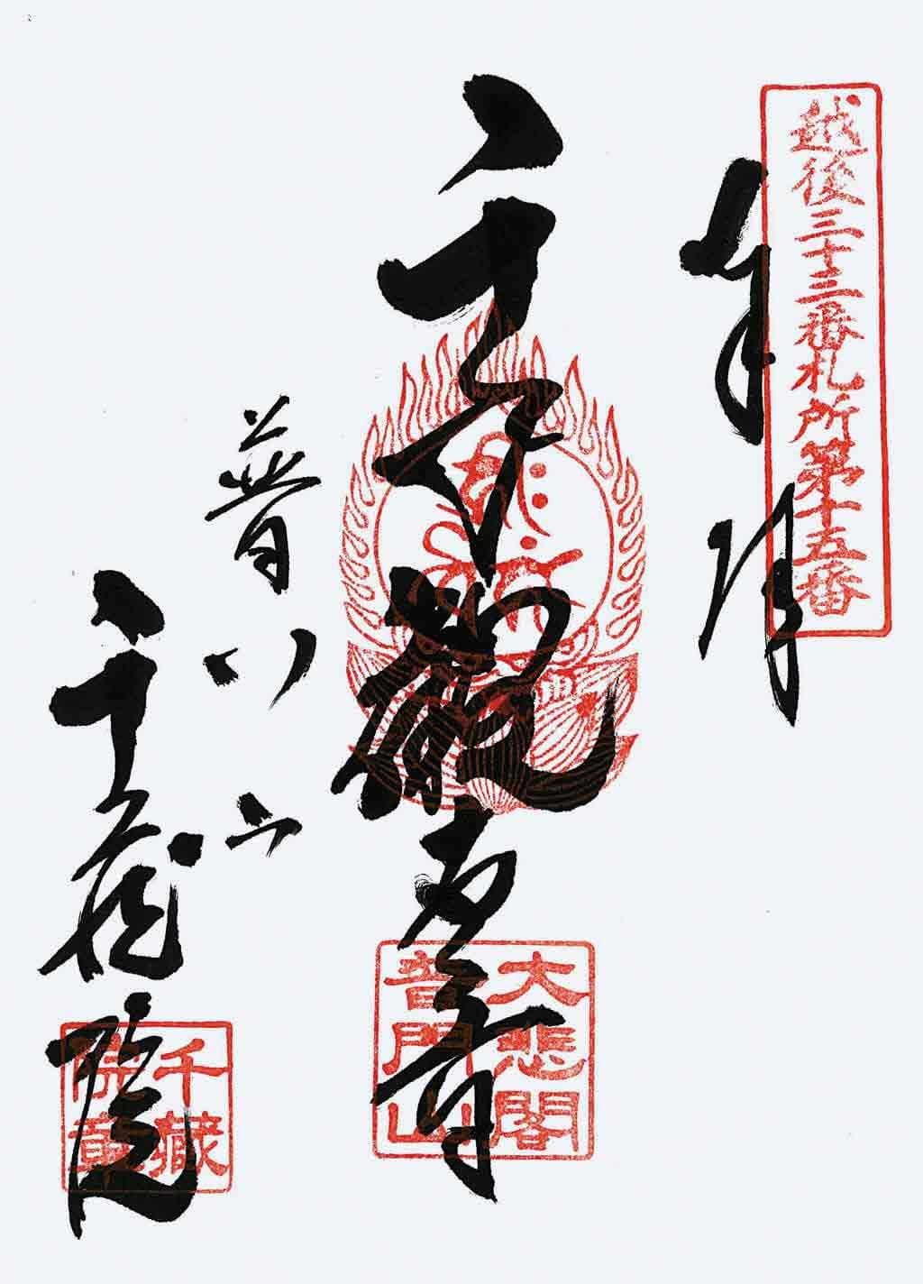 千蔵院-御朱印