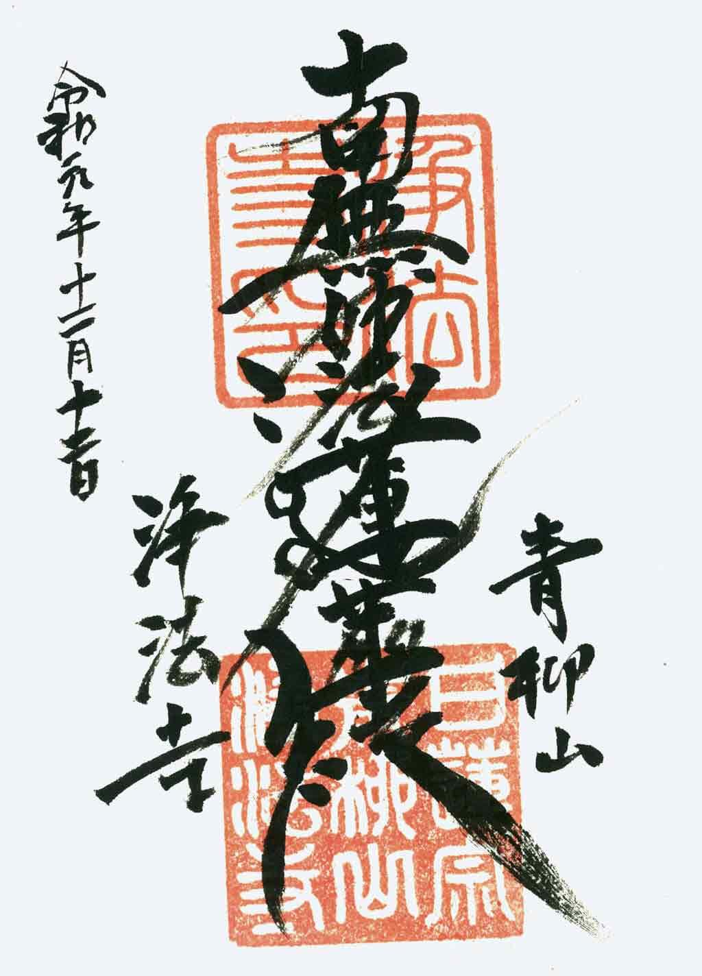 浄法寺-御朱印
