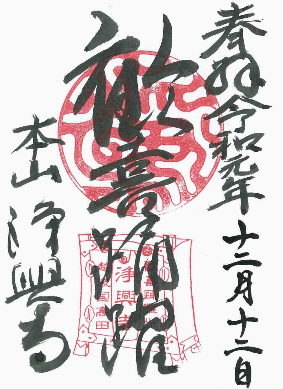 浄興寺-御朱印