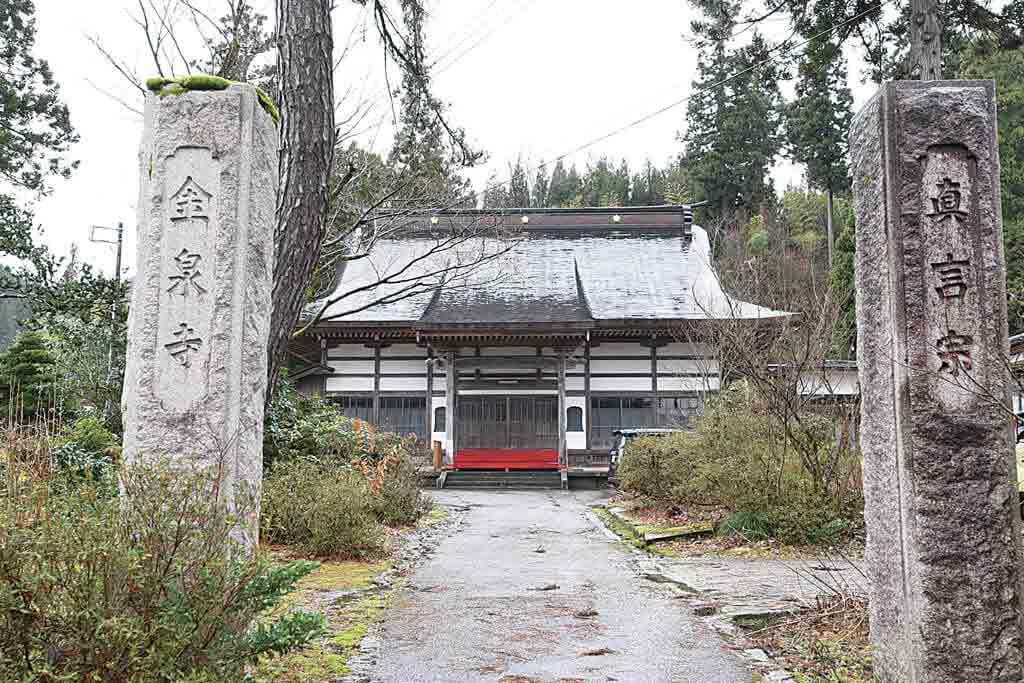 医王山 金泉寺