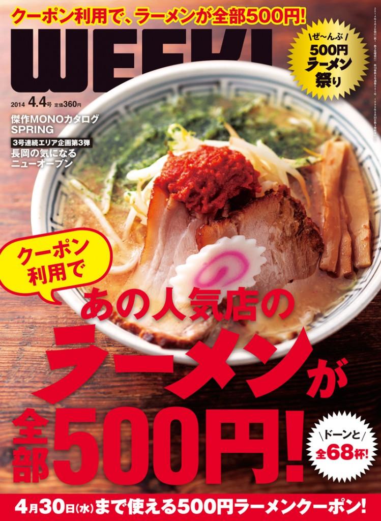 We1表紙-RGB
