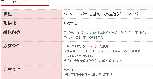 求人のお知らせ_Komachi_Web_-_2014-04-17_12.03.01
