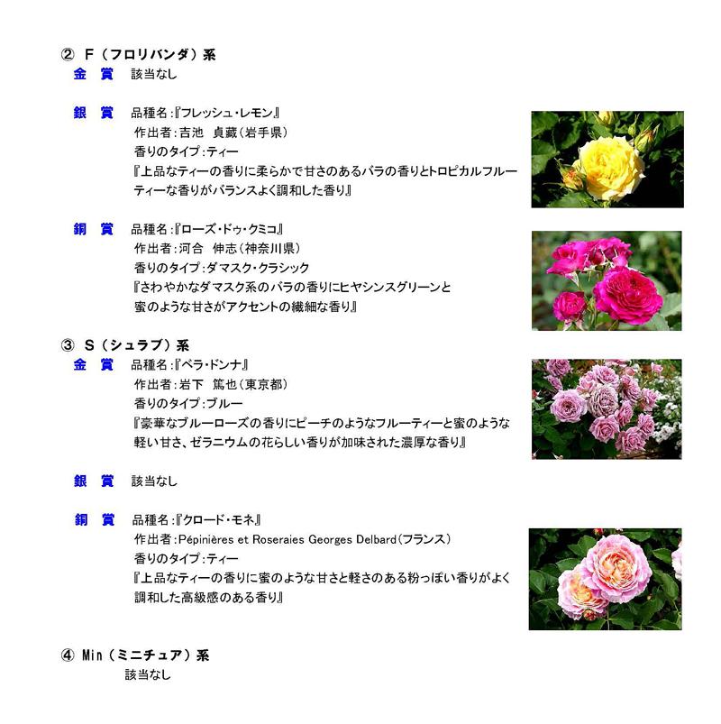 140611第7回香りのばら新品種コンクール表彰式&トークショー開催!_ページ_4
