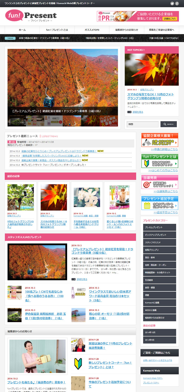 fun!Present---ワンランク上のプレゼントと参加型プレゼントを掲載!Komachi-Webの新プレゼントコーナー