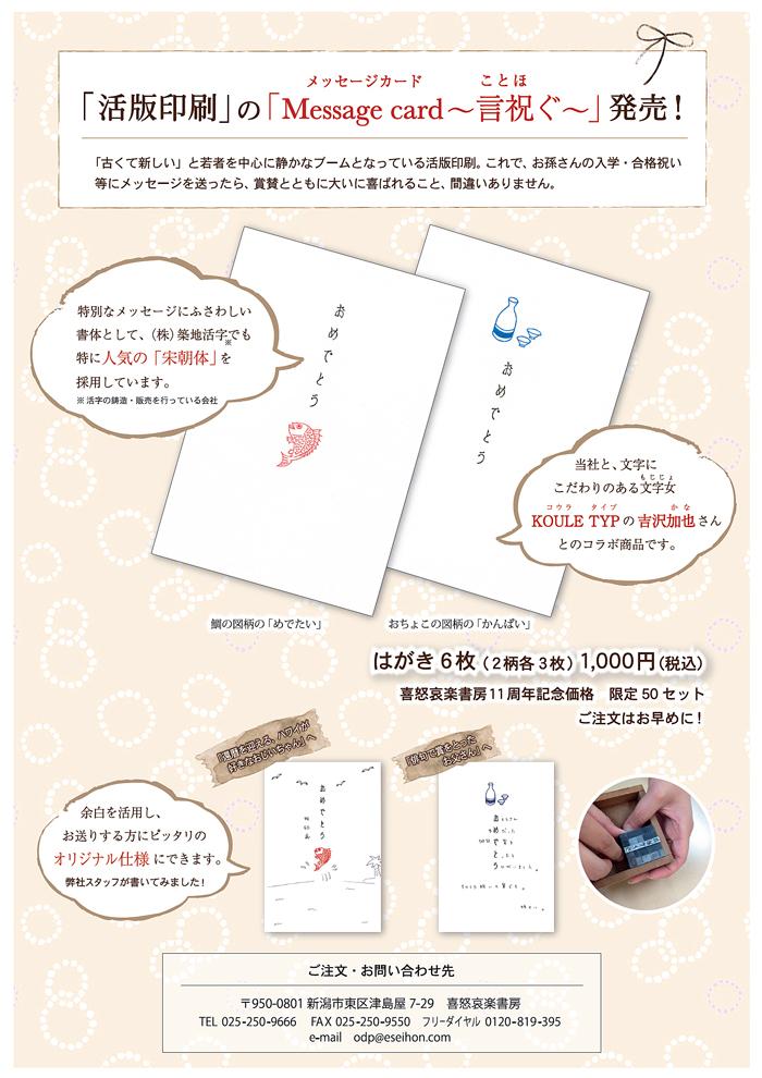 messagecard2