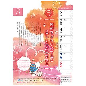 M-calendar-138_1