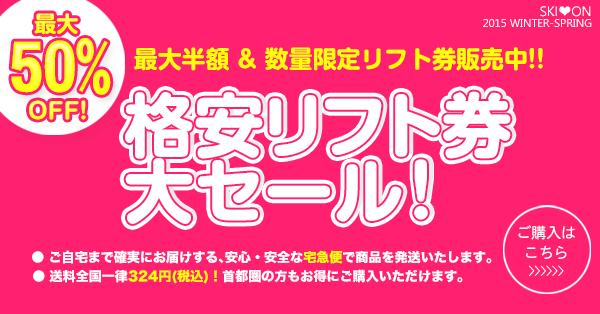リフト券セールバナーFacebook用