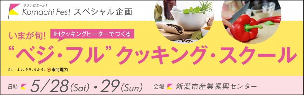 Ko Premium Dinner-1_825 1000x314
