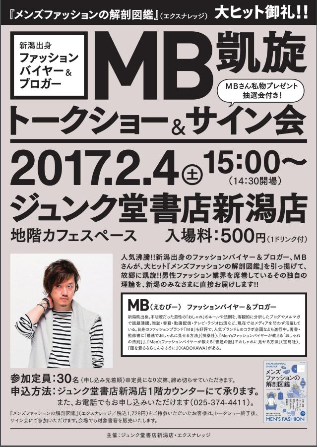 新潟イベントチラシ 1 .pdf
