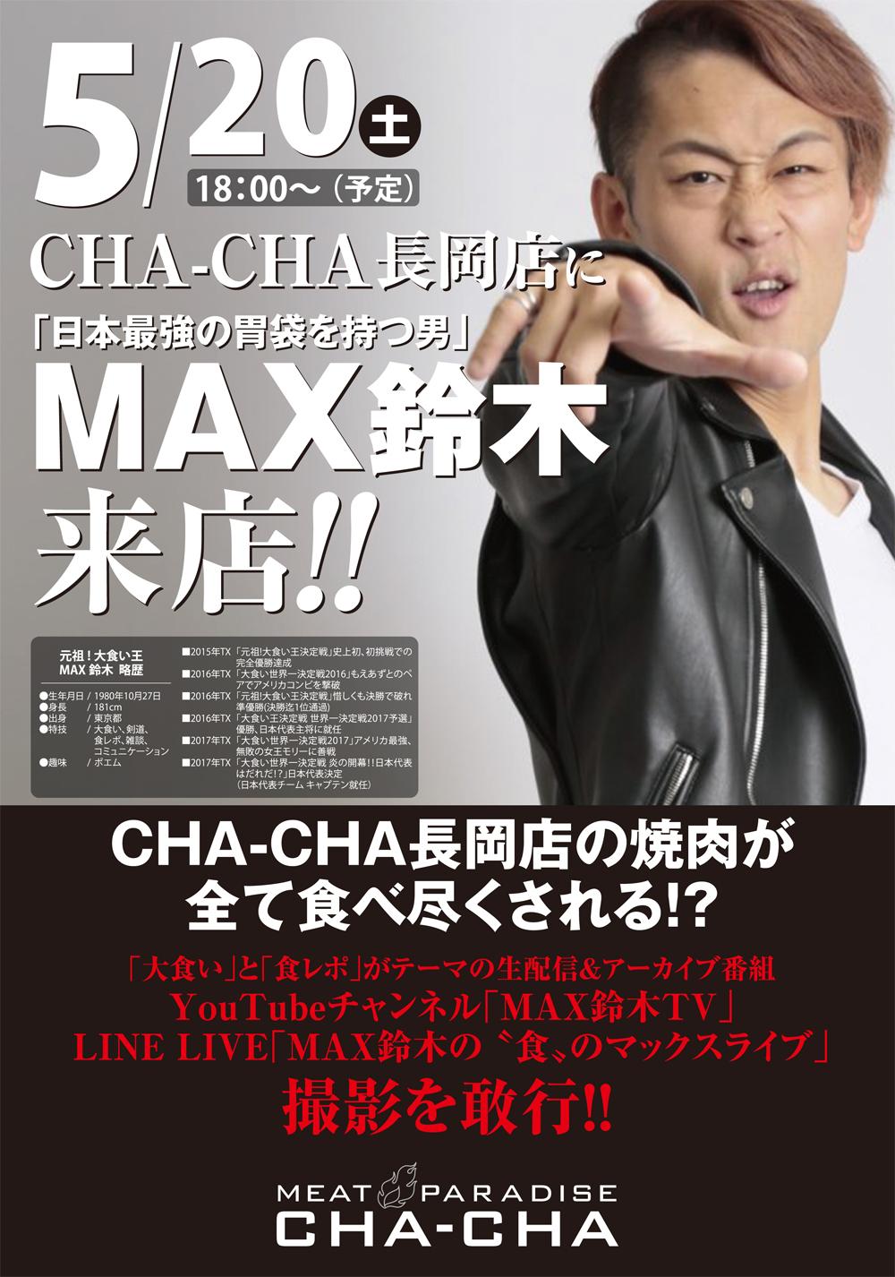 CHA-CHA長岡