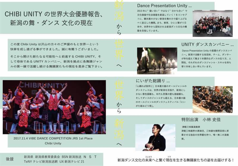 Dance Presentation Unity