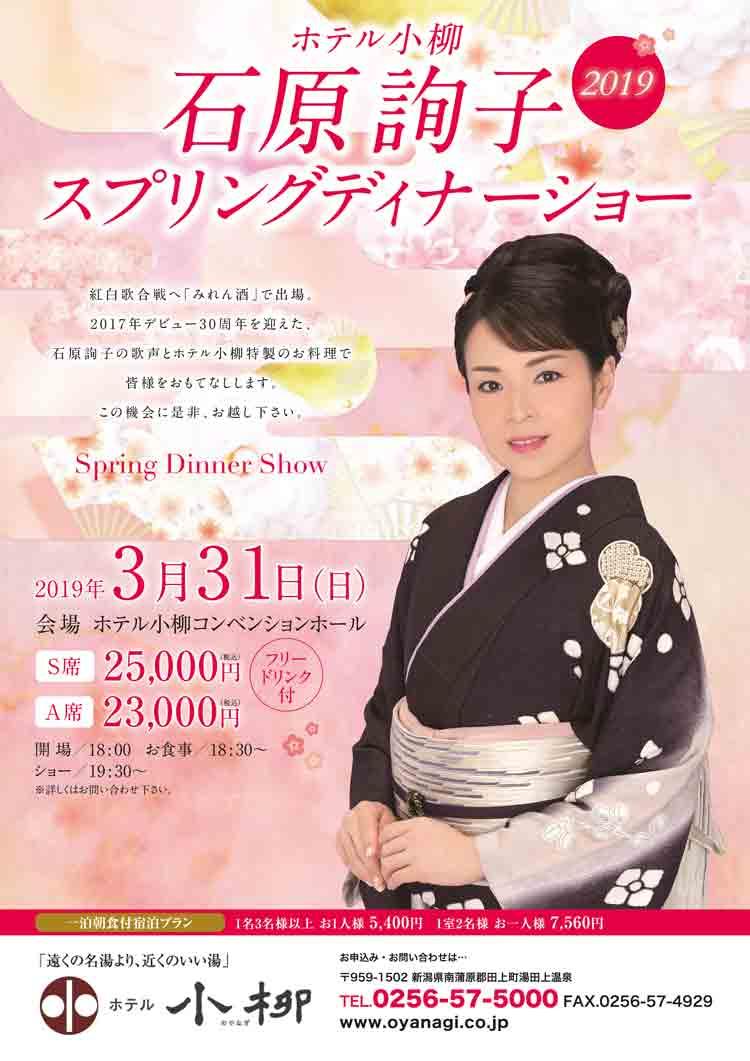 石原詢子スプリングディナーショー開催のお知らせ | Komachi Web広報