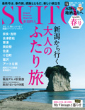 SUITO第22号試し読み