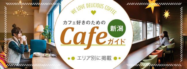 上越・妙高・糸魚川エリア-カフェ好きのためのCAFEガイド