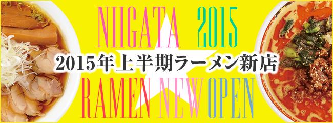 2015年上半期ニューオープンラーメン丼