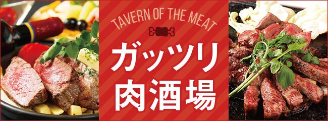 ガッツリ肉酒場(新潟の居酒屋・バー・バル)