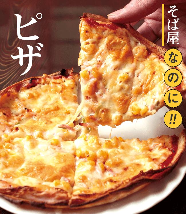 そば処 今泉のそば粉のピザ 750円<br><br /><br /> ※テークアウト800円