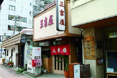 三吉屋 本店