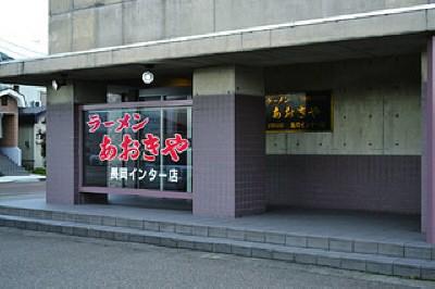 ラーメンあおきや 長岡インター店