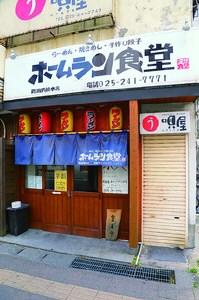 ホームラン食堂 新潟駅前店