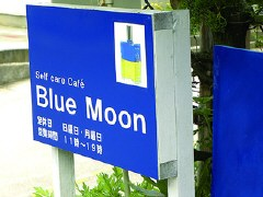 Blue Moon Cafe写真