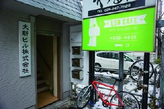 L/G/B cafe LITTLE GREEN BAG cafe写真