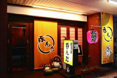 居酒屋 呑んた 新潟県 - 長岡市/居酒屋   Komachi Web