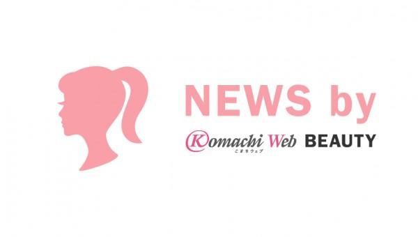 News - Komachi Web BEAUTY