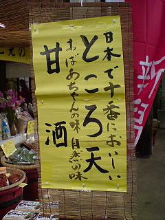 日本で十番においしい?