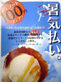 週末限定ジェラート100円