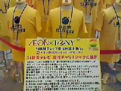 時間 イオン 24 テレビ t シャツ