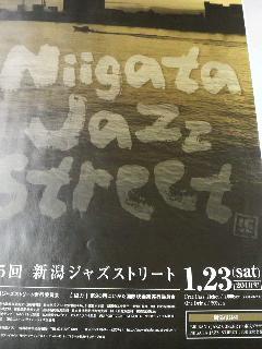 ♪明日は新潟ジャズストリート♪