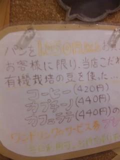 パン1050円以上購入でワンドリンク券プレゼント...