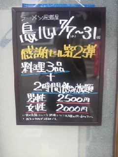 【九州の有名焼酎が飲み放題】