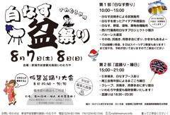西蒲名産の白なすの「白なす盆祭り」開催!