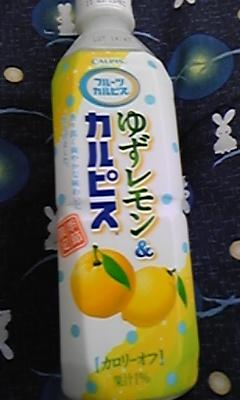 ゆずレモン&カルピス