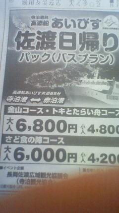 佐渡を6000 円で満喫!