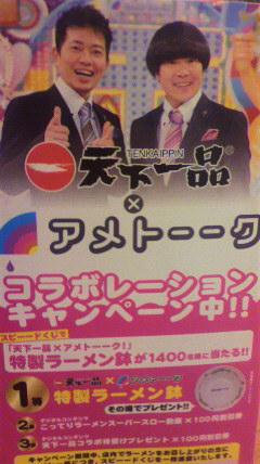 京都ラーメン「天下一品」と「アメトーーク!」コラボキャンペ☆