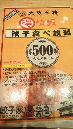 餃子の食べ放題500円