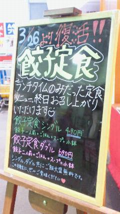 復活☆餃子定食