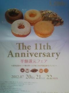 半額還元フェア☆11周年記念セット/LUTECIA