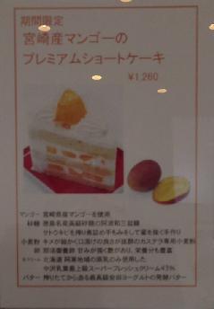 ルーテシアの期間限定ショートケーキ