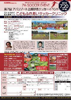☆7/20(月・祝)こどもふれあいサッカークリニック開催!