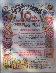サフラン女池店10周年祭開催!