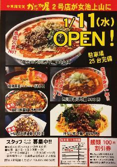 人気ラーメン店が明日(1/11)オープン