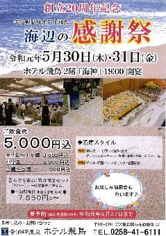 ホテル飛鳥で20周年祭飲み食べ放題5,000円