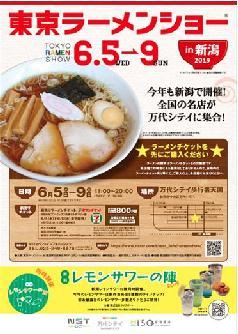 6/5-9東京ラーメンショーin新潟×新潟レモンサワーの陣開催