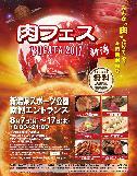 『肉フェス』が再び新潟に!8月7日よりスポーツ公園にて開催!