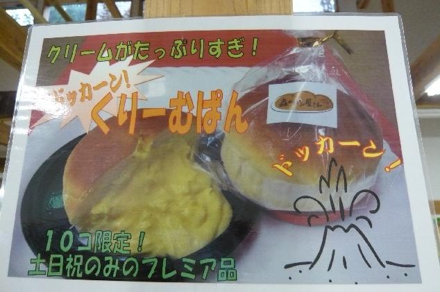 どっかーん!クリームパン