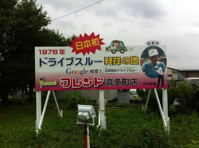日本発のドライブスルーはフレンド!?